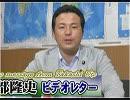 【宇都隆史】韓国の「ホワイト国除外」閣議決定について[桜R1/8/2]