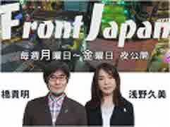 【Front Japan 桜】MMTが証明した財政破綻論の出鱈目 / 「はたらくくるま」から自衛隊が消えた?![桜R1/8/2]