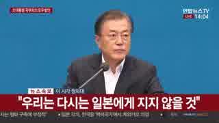 日本が韓国のホワイト国待遇を遂に除外 不当な報復だと文大統領が...