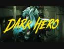 端希『DARK HERO feat. 初音ミク』Music Video