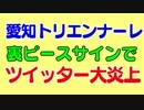あいちトリエンナーレ、津田大介と大村秀章知事がタブーの裏ピースサインでツイッター炎上。慰安婦像と昭和天皇の御影を焼く映像出典でホームページもダウン寸前。