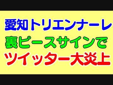 知事 ツイッター 大村 高須院長が大村知事リコール署名で〝8割が無効票報道〟に不信感 「誰も見れない時期から何故?」