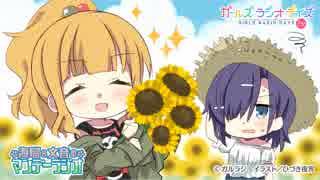 【ガルラジ 2ndシーズン】徳光PA「海瑠&文音のマンデーラジオ」第2回