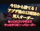 【パワプロ2019】アップデート後のオススメ対戦用12球団構成紹介