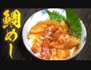 宇和島鯛めし【我卵黄醤油漬真鯛刺身丼食】