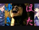 【替え歌】ほたゆき【白菊ほたる/佐城雪美】