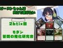 【モダン】ゴーストちゃんはMOで遊びたい 26tix目【苦悶の権化研究会】