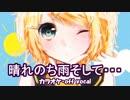 【カラオケ】晴れのち雨そして・・・【off vocal】