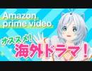 【プライムビデオ】オススメ海外ドラマランキング!【Amazon】