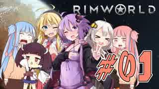 【RimWorld】はじめての遭難生活#01【VOICEROID実況】