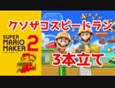 【マリオメーカー2】TAコース3本立て クソザコプレイマリオ編 【実況プレイ】