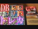 【ドラゴンボールのトレカ紹介】アマダ製のDBのトレーディングカード【カードコレクション紹介動画】
