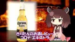 東北きりたんのお酒レビュー#4【コロナ エキストラ】