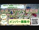 北海道発!牛乳パックで紙相撲実況中継 2019年7-8月場所-6日目 Kamisumo Tournament 2019-7-8 day6
