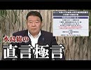 【直言極言】反日左翼が跋扈する日本~草莽は何を耐えどう行動すべきか[桜R1/8/2]