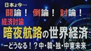 【経済討論】暗夜航路の世界経済-どうなる!?中・韓・独・中東[桜R1/8/3]