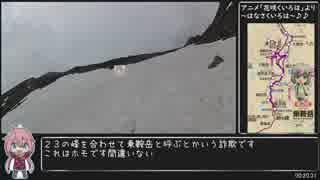 【団体戦】ゆるふわ乗鞍岳攻略リアル登山アタック 01:07:57
