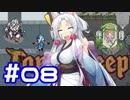【Tangledeep】たんぐるりたーんぐる! #08【Voiceroid実況】