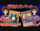 【遊戯王LotD】ありえない超火力が激突!脳筋女王ミラーマッチ【杏子VS杏子】