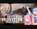 【ストーリー実況】琴葉姉妹でホライゾンゼロドーン#1【Horizon Zero Dawn】
