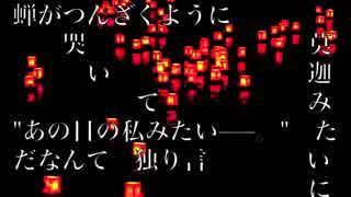 シモン–夏悼 feat.初音ミク(Lyric Video)