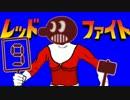 レ ッ ド マ ン.game&watch6