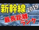 【鉄道豆知識】予想外の結果!?最も長く走る新幹線ランキング!! 2019 #17