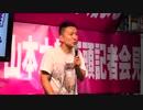 山本太郎 (れいわ新選組 代表) 「れいわが始まる」 街頭記者会見 新宿駅西口