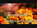 【ニコカラ】マリーゴールド(Off Vocal)【あいみょん】