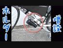 自転車の好きな所にボトルケージ増設できますよ!