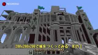 【マインクラフト】200x200x200の城を建築
