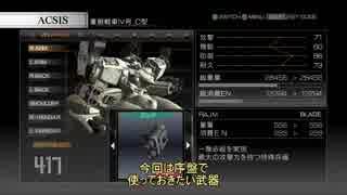 【アーマードコア 4】武器腕タンクで字幕プレイ part13