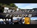 【車載動画】またまたマニュアル車を堪能してみた8【箱根ターンパイク(ダイジェスト版)】