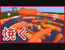 【ロブロックス】焼きすぎ注意のソーセージパーティ!Sausage Sizzle実況【ROBLOX】
