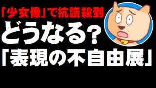 【表現の不自由展】「少女像」で抗議殺到 - 津田大介氏「変更も検討」