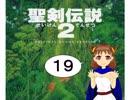 【アイマス×聖剣伝説2】ちーちゃん世界を救う⑲