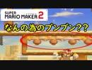 【実況】そこにいるブンブンの意味とは?? どこまでもマリオチャレンジ マリオメーカー2 part1