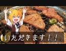 二軍淫夢グルメ劇場「底辺焼肉を食べよう(提案)」