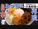 旨辛まぜ釜玉♪ ~丸亀製麺の期間限定メニュー~