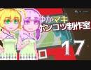 【Stormworks】ゆかマキぽんこつ制作室・嵐17