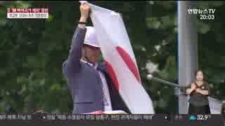 恐ろしい韓国の報復...万国旗から日の丸だけ消失...多くの市民が不買運動に参加w