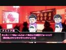 【材木松で】鬼の駅にて1【卓ゲ松さん】