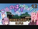 【ほのぼの姉妹】ことのはクラフトPY Part.12【Minecraft】