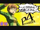 【P4】スマブラ参戦と聞いてペルソナ触ってやろうと思う☆モミモミ 16【実況】