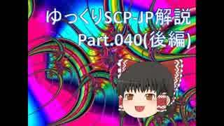 【ゆっくり解説】SCP-JPをサクサク紹介 Part.40(後編)[終了済み]