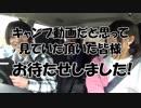 時をかける僕たち Δ編 ~朝霧高原~パート4