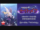 【C96 同人ゲーム】不思議な夢の海のとばり†ナイトメア† PV