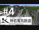 【A列車で行こう9 version5.0】神若電気鉄道 第4回 奥には何があるかな