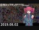 日刊トップテン!VOCALOID&something【日刊ぼかさん2019.08.02】