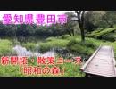 【愛知県豊田市・昭和の森】新・散策コース開拓